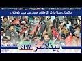 Samaa Headlines 3pm   PPP ka multan jalsa say pehlay showdown   SAMAA TV