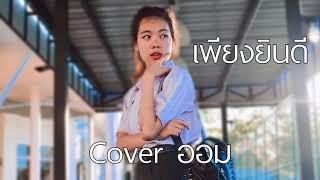 เพียงยินดี - Illslick (Cover ออม Nattaya) - New Version