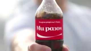 Coca-Cola: Відкривай літо!: The Coca-Cola Company