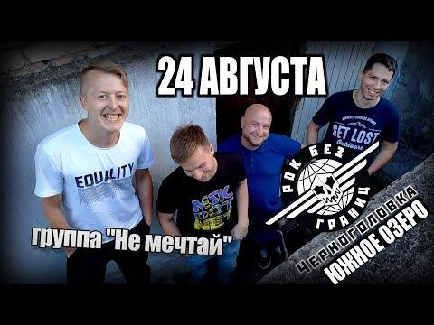 """Группа """"Не мечтай"""" приглашает на фестиваль Рок без границ!"""
