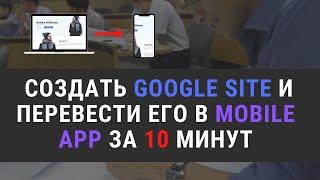 Как быстро создать Google Сайт и конвертировать его вМобильное Приложение, Google Sites + Thunkable