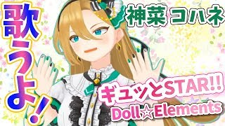 【LIVE 3/19 】神菜コハネのパレプロEX!【ギュッとSTAR!!/Doll☆Elements】