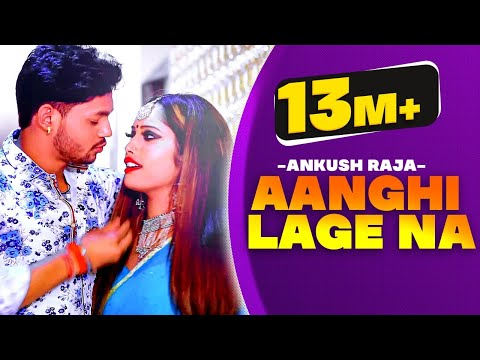 अंघी लागे ना हो | Ankush Raja का New सुपरहिट Video Song | Latest Bhojpuri Songs 2019