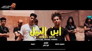 كليب ابن النيل عنبه وسعيد فتله 2020 ( بلدك كلها هلافيت )Clip ABN EL NEIL & 3enba & Said Fatla- Music
