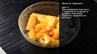 Желе из персиков . Рецепт от шеф повара Максима Григорьева