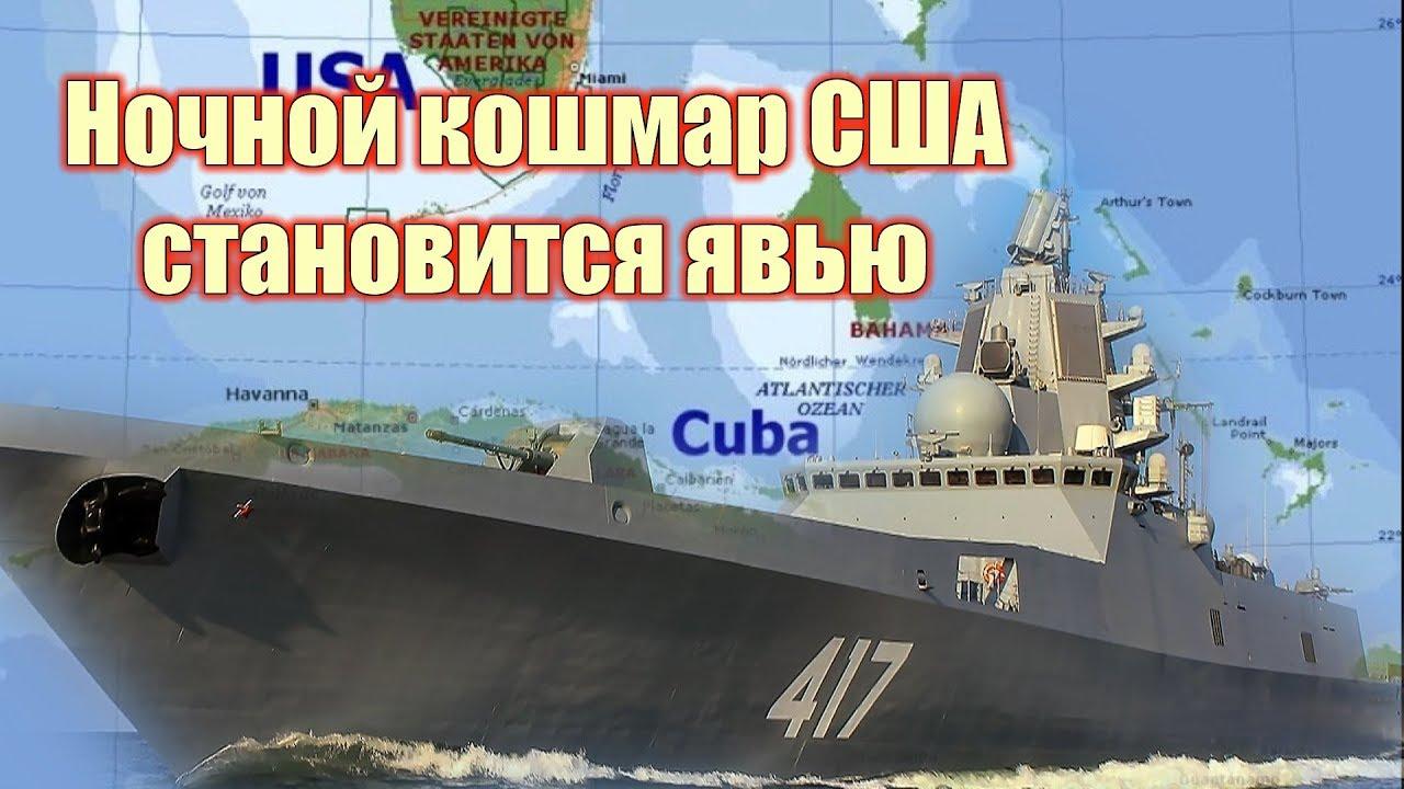 Неожиданно! Куба готовится снова поднять наш флаг