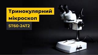 Тринокулярний мікроскоп ST60-24T2