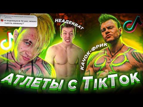 КАЧОК-ФРИК и Неадекватный дружок СТЕПАНОВА | Archo Morris Оценивает Атлетов с TikTok!