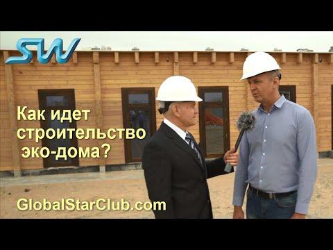 SkyWay в Шардже - Как идет строительство эко-дома?