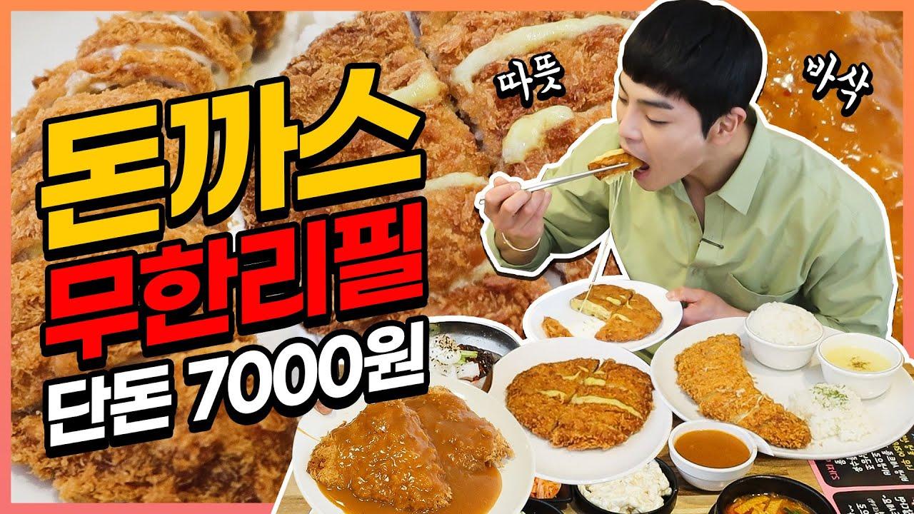 국내산 생등심 무한리필 돈까스 7000원?! KOREAN MUKBANG EATINGSHOW