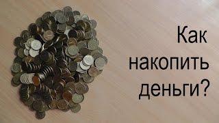 Как накопить деньги? | Как копить деньги?