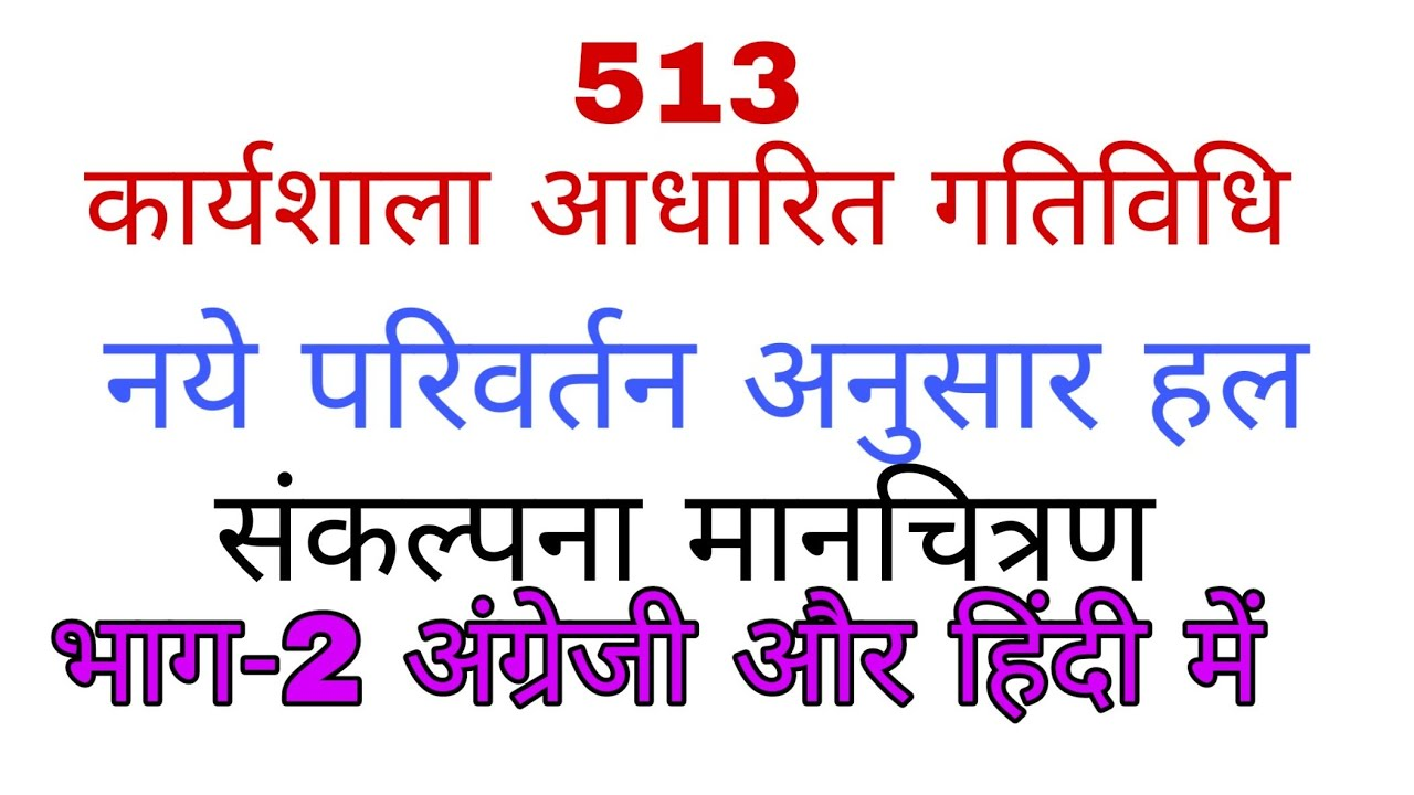 भाग-2 concept mapping subject science 513 1 in Hindi & English with PDF  download
