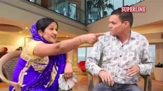 पत्नी से लडऩे की शक्ति Haryanvi Comedy=patni se ladne ki shakti