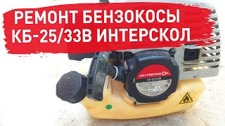 Ремонт бензокосы  КБ-25/33В Интерскол