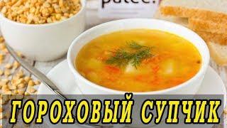 видео Гороховый суп с ветчиной