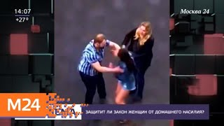 Смотреть видео Защитит ли закон женщин от домашнего насилия - Москва 24 онлайн