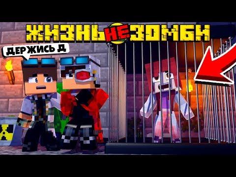 ЖИЗНЬ НЕ ЗОМБИ СЕЗОН 2 #4! ЛИНУ НЕ СПАСТИ? | Minecraft