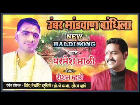 UMBAR MANDAVAN BANDHILA | NEW HALDI SONG | SINGER-PARMESH MALI