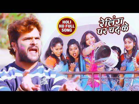 Khesari Lal Yadav का 2018 सबसे फाड़ू होली गीत - Aawa Holi Kheli - रेलिंग पर चढ़ के -Bhojpuri Holi Song