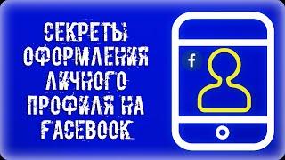 Как Оформить Профиль в Facebook, Чтобы Он Приводил Клиентов