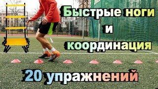 СКОРОСТЬ НОГ | ТОП 20 Упражнений На Координационной Лестнице с фишками