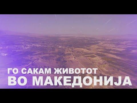 Химна на СДСМ - Живот во Македонија за сите