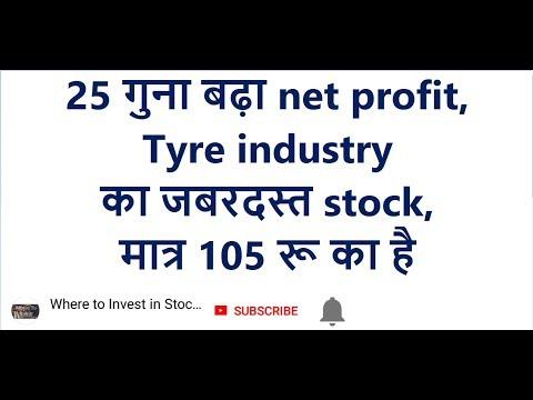 HIDDEN GEM || 25 गुना बढ़ा net profit, Tyre industry का जबरदस्त stock, मात्र 105 रू का है