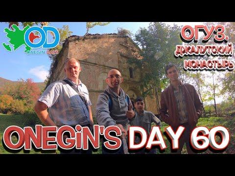Onegin's Day 60 Огуз. Джалутский монастырь / Oğuz. Calut Monastırı