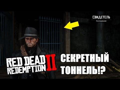 Неизвестный скрытый тоннель найден под Сен-Дени в Red Dead Redemption 2 thumbnail