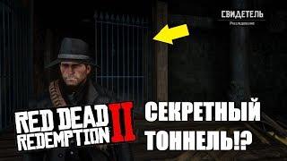Неизвестный скрытый тоннель найден под Сен-Дени в Red Dead Redemption 2