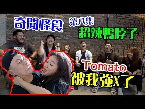 《奇聞怪食第八集》Tomato被我強X了?!吃超辣鸭脖子然后接吻?!! Feat.Tomato Odd, Jacky, Stone,SK TV, Sinli