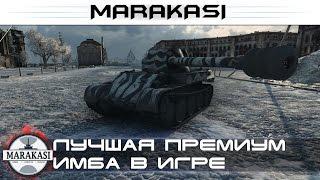 Лучшая премиум имба в игре, будет теперь нагибать всех! Такого не ожидали! World of Tanks