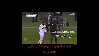 تهجم حسين عبدالغني على لاعب الشباب سيبا  #كلنا_سيبا