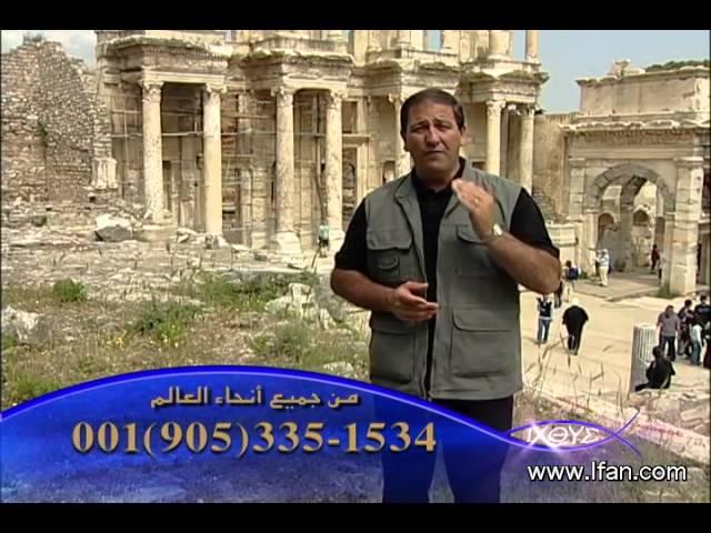 26- زيارة بولس لأفسس