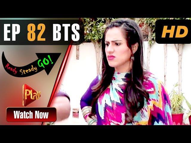 Ready Steady Go - Episode 82 BTS | Play Tv Dramas | Parveen Akbar, Shafqat Khan | Pakistani Drama