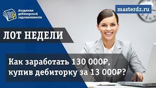 Куда Вложить 5 Миллионов Рублей чтобы Заработать. Как на Дебиторской Задолженности 130 000,вложив Всего 13 000?