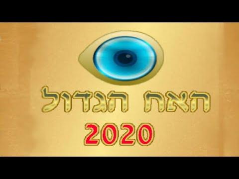 האח 2020  - גדי והפירות היבשים