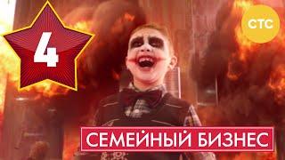 Семейный бизнес - Сезон 1 Серия 4 - русская комедия