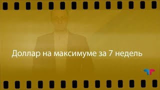 TeleTrade: Курс рубля, 06.10.2017 – Доллар на максимуме за 7 недель