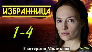 Избранница 1-4 серия / Русские мелодрамы 2017 #анонс Наше кино