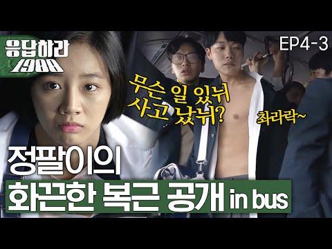 Reply1988 Ryu Jun-yeol who keeps minding Hye-ri, eventually… 151114 EP4