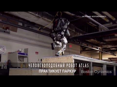 Взлёты и падения: робота Atlas обучили паркуру