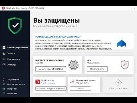 Тестирование Bitdefender Total Security (2020)
