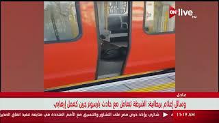 مشاهد للحاوية التي انفجرت في محطة مترو بارسونز جرين غرب لندن قبل الانفجار