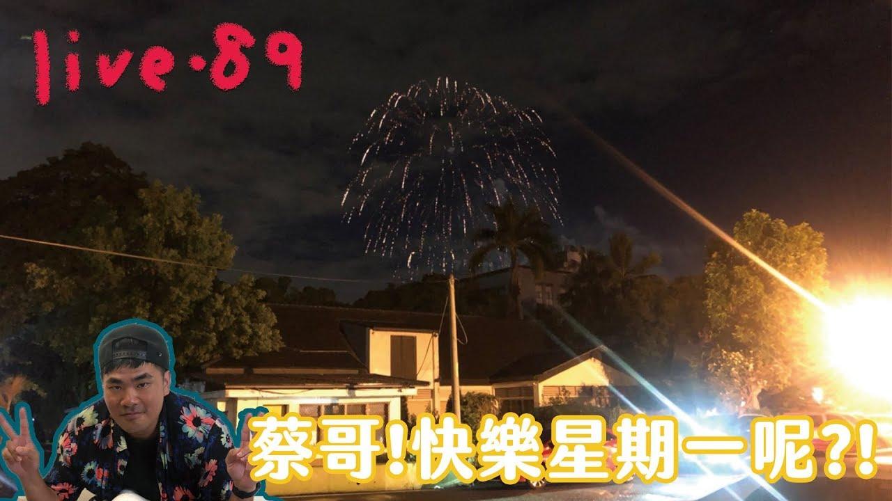 〔蔡哥直播〕#89 蔡哥!快樂星期一呢?!