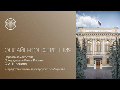 банки россии с господдержкой