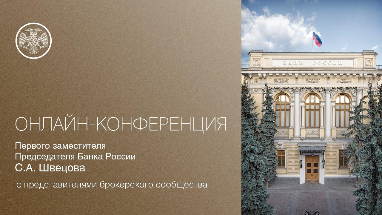 Онлайн-конференция С.А. Швецова, первого заместителя Председателя Банка России