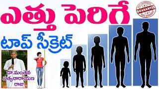 ఎత్తు పెరగాలంటే బెస్ట్ ఫుడ్ ఇదే! | How to Grow Taller | Dr Manthena Satyanarayana Raju | GOODHEALTH