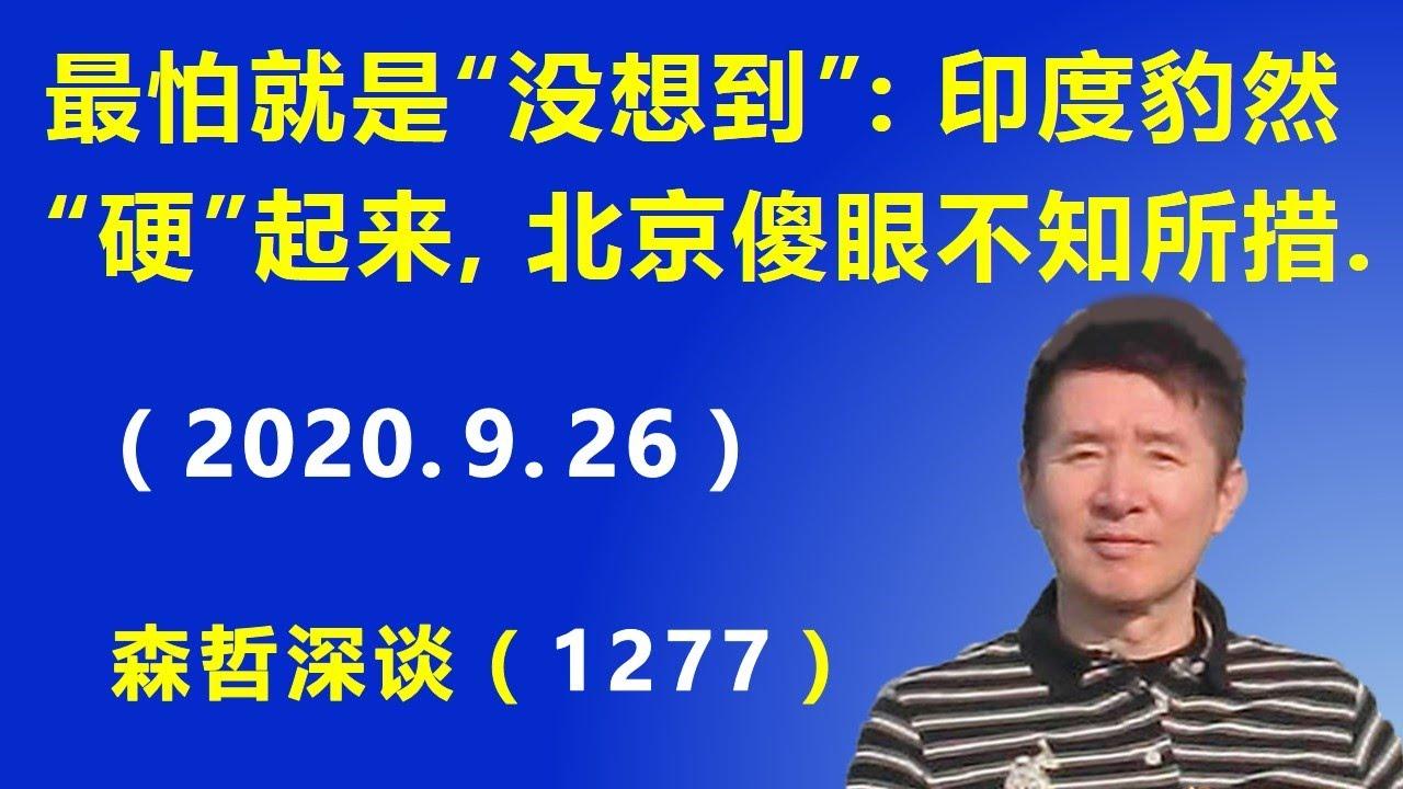 """最怕就是""""没想到"""": 印度豹然""""硬""""起来,北京""""傻眼""""不知所措.(2020.9.26)"""