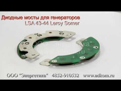Диодный мост генераторов LSA 43-44 ALT432KD001 (LSA432-1-010 Asteel SSAYEC 432) - видео